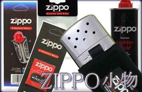 ZIPPO小物