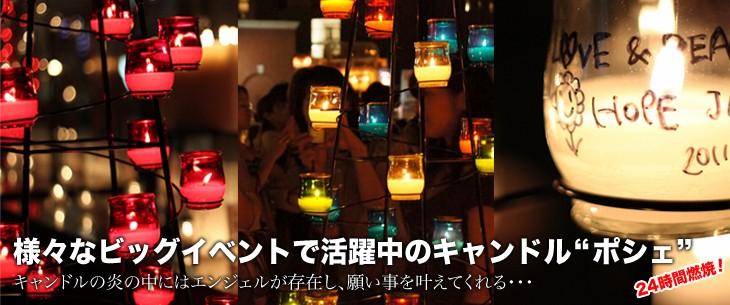 イベント用グラス入りキャンドル・ポシェ