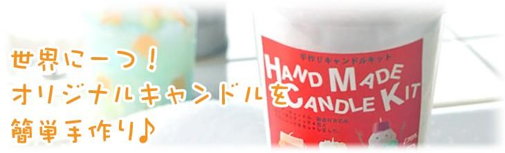 手作りキャンドルキット