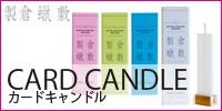 CARD CANDLEカードキャンドル