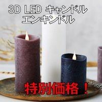 3D LED キャンドル エンキンドル