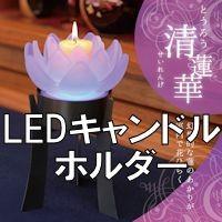LEDキャンドルホルダー