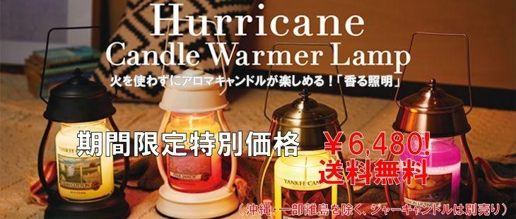 ヤンキーキャンドルジャーM・L用ハリケーンウォーマーランプ