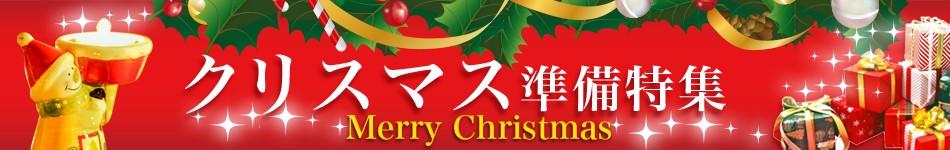 クリスマス準備特集