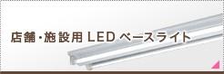 店舗・施設用LEDベースライト
