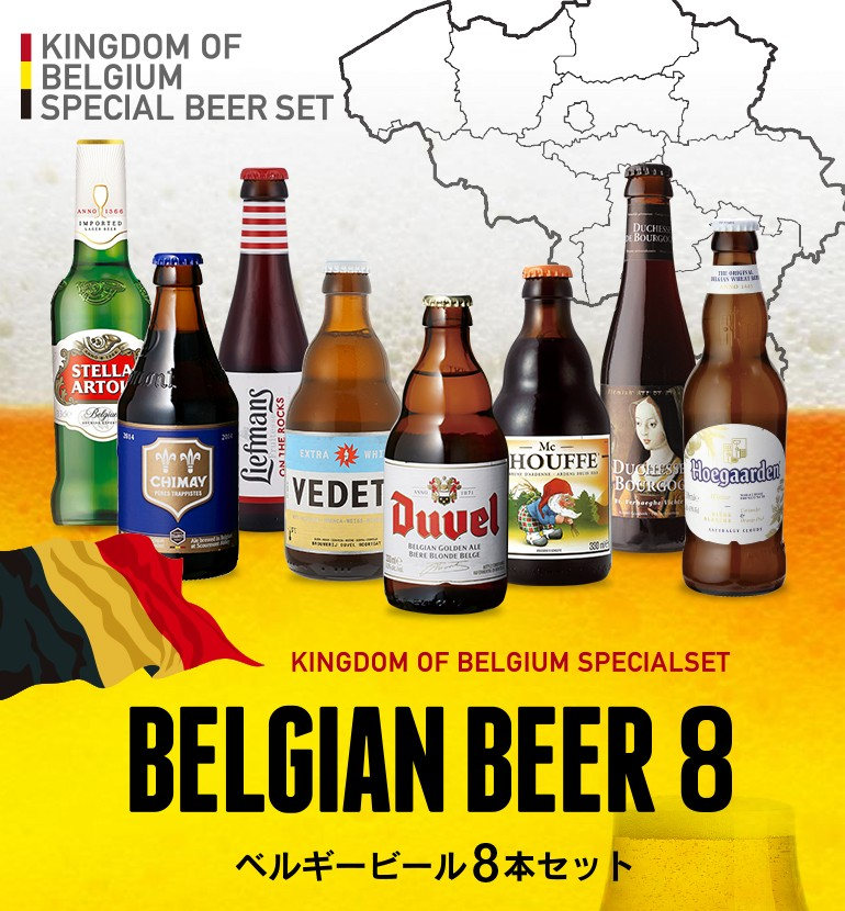 ベルギービール8本セット