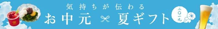 お中元&夏ギフト2019
