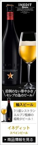 [輸入ビール]イネディット/スペインビール