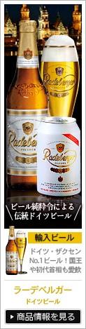 [輸入ビール]ラーデベルガー/ドイツビール