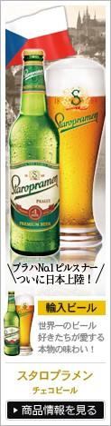 [輸入ビール]スタロプラメン/チェコビール