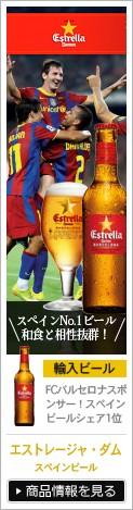 [輸入ビール]エストレージャダム/スペインビール