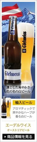 [輸入ビール]エーデルワイス/オーストリアビール