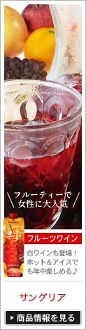 [フルーツワイン]サングリア