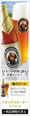 [輸入ビール]フランチスカーナー/ドイツビール