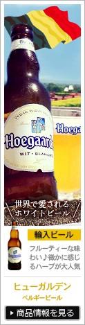 [輸入ビール]ヒューガルデン/ベルギービール