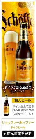[輸入ビール]シェッファーホッファー/ドイツビール