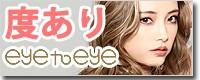 [度あり]eye to eye(アイトゥア