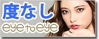 eye to eye(アイトゥアイ)