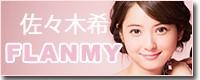 FLANMY(フランミー)