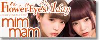 FlowerEye's1day(フラワーアイズ