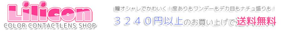 カラコン激安通販サイト〜リリコン〜 人気商品多数!!
