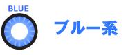 BLUE (ブルー系)