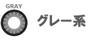 GRAY (グレー系)