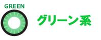 GREEN (グリーン系)