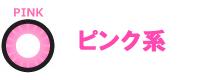 PINK (ピンク系)
