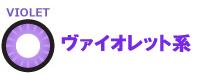 VIOLET (バイオレット系)