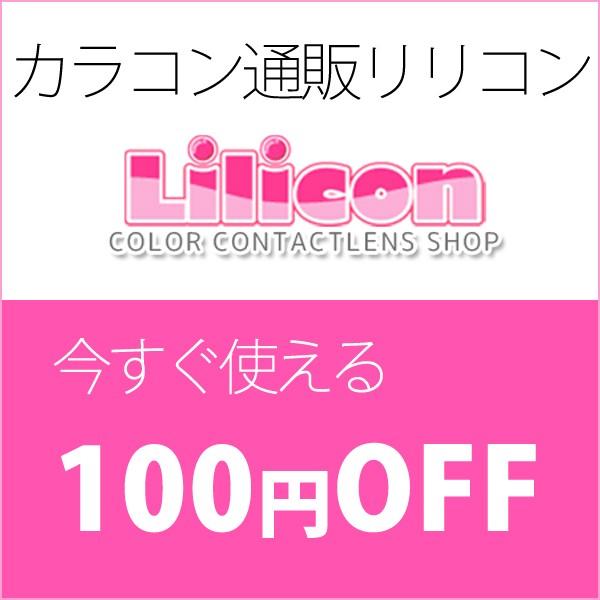 お得【100円OFF】クーポン! カラコン通販Lilicon《1月限定》