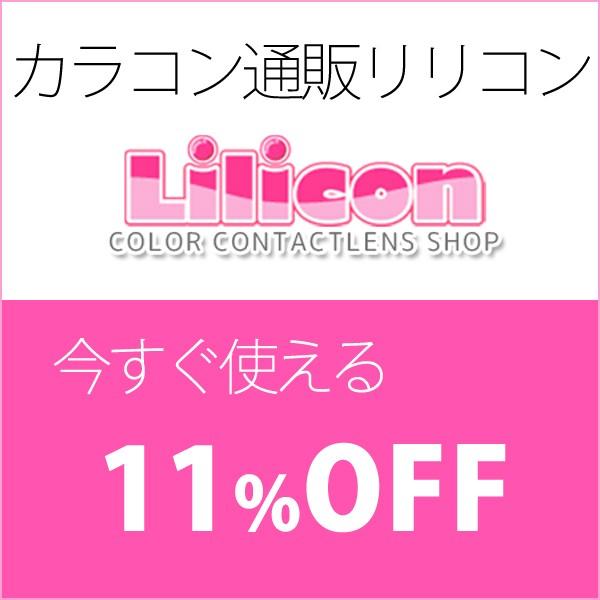 ※必見※【11%OFF】クーポン! カラコン通販Lilicon《1月限定》