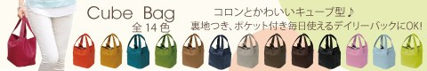 キューブバッグ,トートバッグ,本革バッグ,leather,ハンドバッグ,ピコタン風,cube
