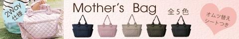 マザーズバッグ,大きめ,ママバッグ,トートバッグ,ショルダーバッグ,肩掛け,キルティングマザーズバッグ,2way