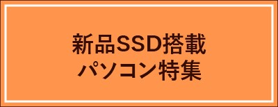 新品SSD搭載PC