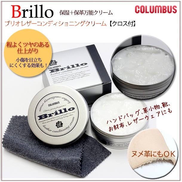 革の保護、ツヤだし、小傷のケアに保湿保革万能クリーム【Brillo】