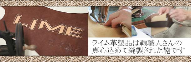 ライム革製品は、鞄職人さんの真心込めて縫製された鞄です。