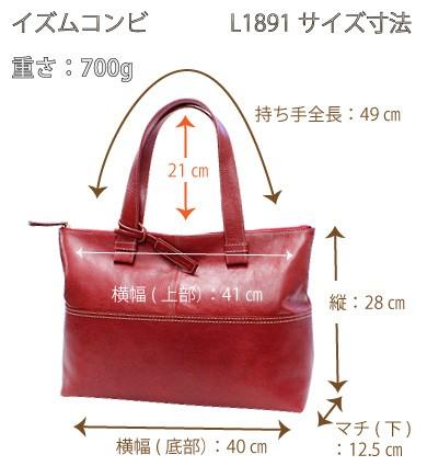 本革2wayミニトートバッグ/ショルダー(斜めがけ)バッグl1891-size