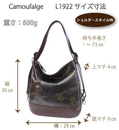 迷彩(カモフラ)×本革レザー3wayリュック/ショルダー(斜めがけ)バッグL1922-size