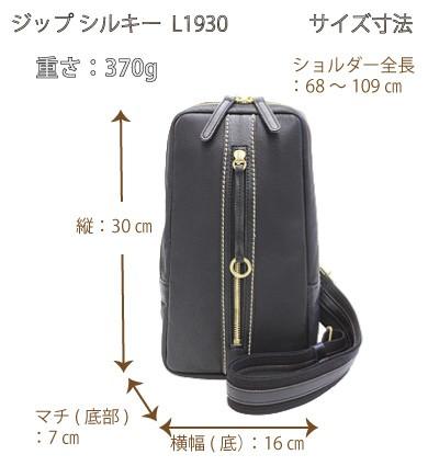 本革ボディバッグ(日本製)L1930e-size