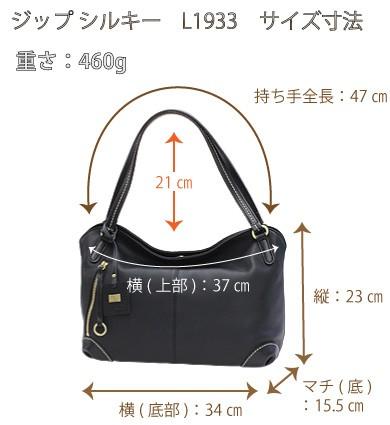 本革柔らかミディアムトートバッグ(ハンドバッグ) L1933-size