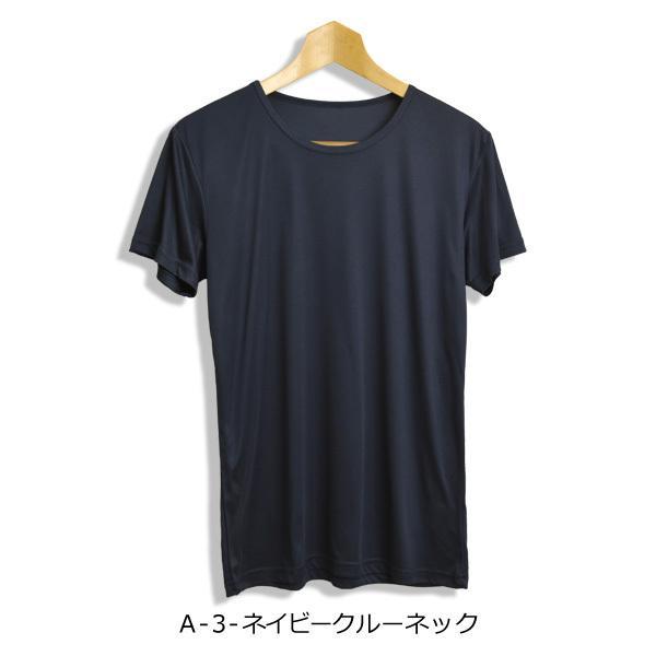 半袖 tシャツ メンズ 無地 カットソー 吸汗 速乾 ドライ ストレッチ 快適 インナー アンダーウェア 接触冷感 UVカット クルーネック Vネック 通販M75 limited 12