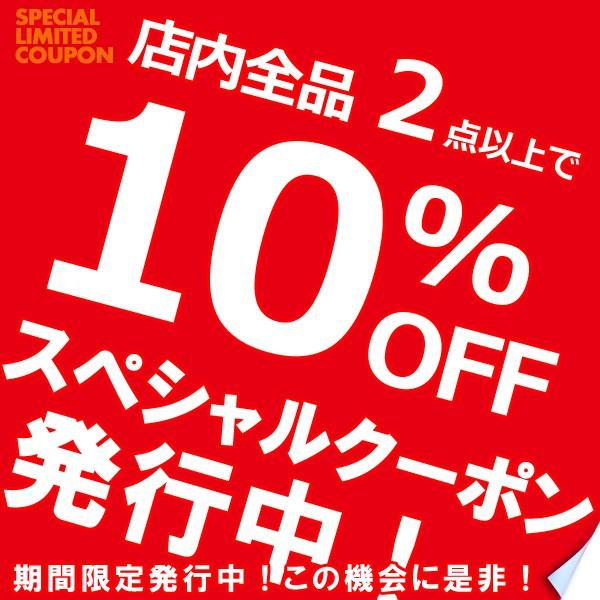 【10%オフ!】2点以上同時購入で10%オフクーポン