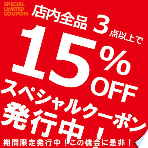 【15%オフ!】3点以上同時購入で15%オフクーポン