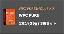 wpcpure 1食分3袋セット