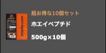 ホエイペプチド500gx10