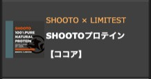 shootoプロテイン