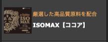 isomaxココア