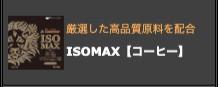 isomaxコーヒー