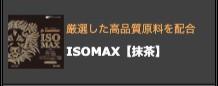 isomax抹茶